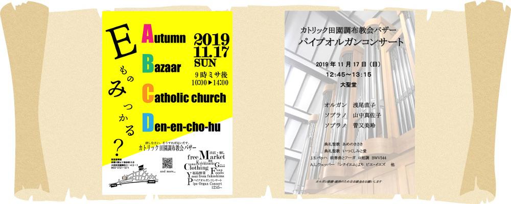 2019年 バザー&コンサート